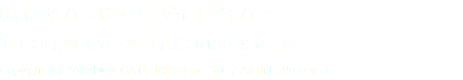 株式会社パラドックスゲイトジャパン TEL:0120-428-222 FAX:0120-428-223 Copyight (C) PARADOX GATE JAPAN inc. 2017 All right Reserved.